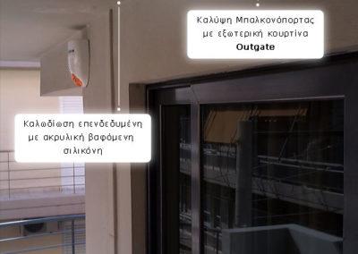 Εξωτερική κουρτίνα outgate